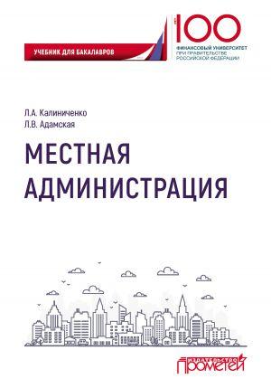 обложка книги Местная администрация автора Любовь Адамская