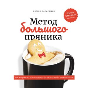 обложка книги Метод большого пряника автора Роман Тарасенко