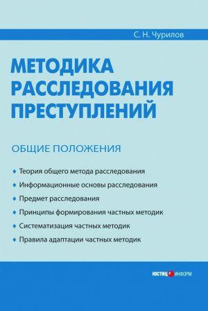 обложка книги Методика расследования преступлений. Общие положения автора Сергей Чурилов