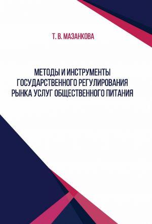 обложка книги Методы и инструменты государственного регулирования рынка услуг общественного питания автора Татьяна Мазанкова