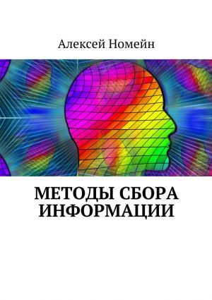 обложка книги Методы сбора информации автора Алексей Номейн