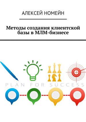 обложка книги Методы создания клиентской базы в МЛМ-бизнесе автора Алексей Номейн