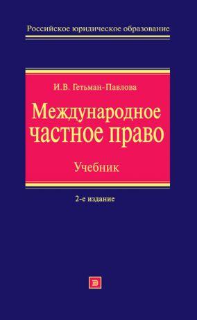 обложка книги Международное частное право. Учебник автора Ирина Гетьман-Павлова