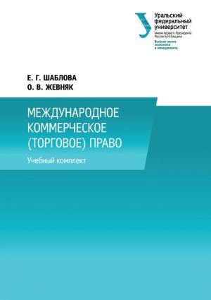 обложка книги Международное коммерческое (торговое) право автора Оксана Жевняк