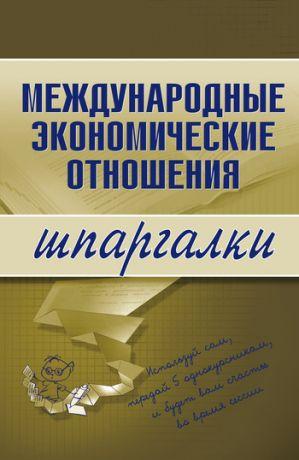 обложка книги Международные экономические отношения автора Надежда Носова