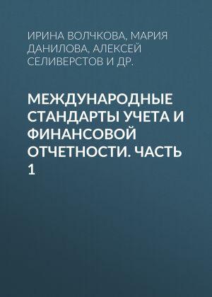 обложка книги Международные стандарты учета и финансовой отчетности. Часть 1 автора Лилия Лычагина