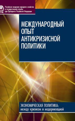 обложка книги Международный опыт антикризисной политики автора Е. Синельникова
