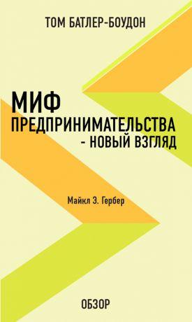 обложка книги Миф предпринимательства – новый взгляд. Майкл Э. Гербер (обзор) автора Том Батлер-Боудон