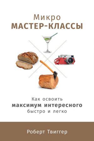 обложка книги Микро-мастер-классы автора Роберт Твиггер