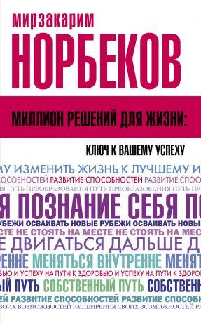 обложка книги Миллион решений для жизни: ключ к вашему успеху автора Мирзакарим Норбеков