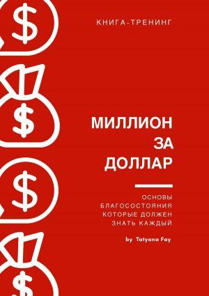 обложка книги Миллион задоллар. Книга-тренинг автора Tatyana Fay