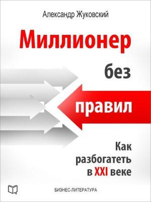 обложка книги Миллионер без правил. Как разбогатеть в XXI веке автора Александр Жуковский