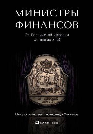 обложка книги Министры финансов автора Александр Пачкалов