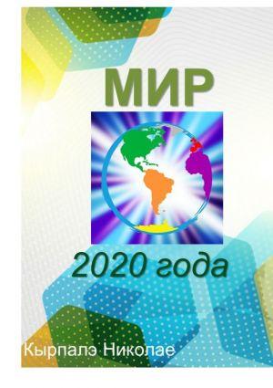 обложка книги Мир2020года. Научная фантастика автора Николае Кырпалэ