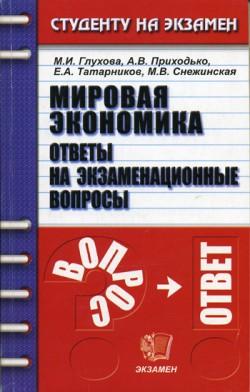 обложка книги Мировая экономика автора  Коллектив авторов
