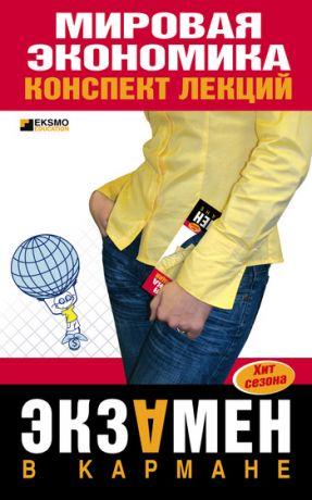 обложка книги Мировая экономика: конспект лекций автора Мария Писарева