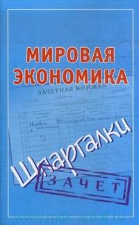 обложка книги Мировая экономика. Шпаргалки автора Павел Смирнов