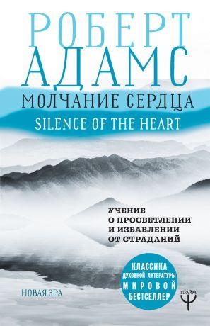 обложка книги Молчание сердца. Учение о просветлении и избавлении от страданий автора Роберт Адамс
