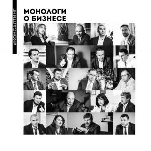обложка книги Монологи о бизнесе. Консалтинг автора Алена Шевченко