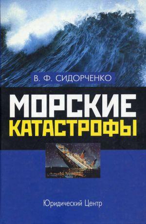 обложка книги Морские катастрофы автора Виктор Сидорченко
