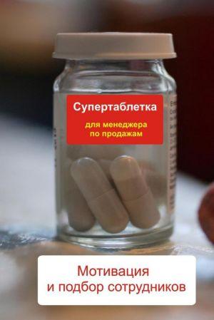 обложка книги Мотивация и подбор сотрудников автора Илья Мельников