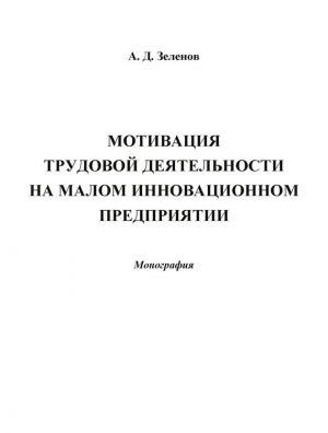 обложка книги Мотивация трудовой деятельности на малом инновационном предприятии автора Андрей Зеленов
