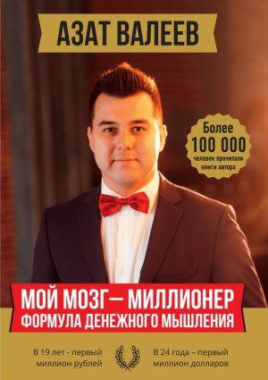 обложка книги Мой мозг –миллионер. Формула денежного мышления автора Азат Валеев