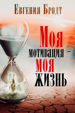 обложка книги Моя мотивация – моя жизнь автора Евгения Бродт