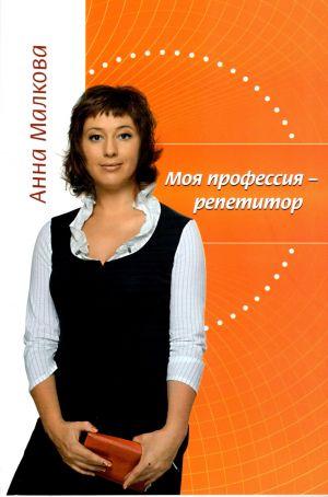 обложка книги Моя профессия – репетитор автора Анна Малкова