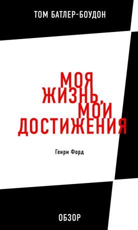 обложка книги Моя жизнь, мои достижения. Генри Форд (обзор) автора Том Батлер-Боудон
