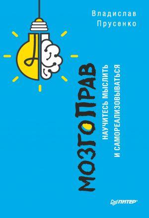 обложка книги МозгоПрав. Научитесь мыслить и самореализовываться автора Владислав Прусенко