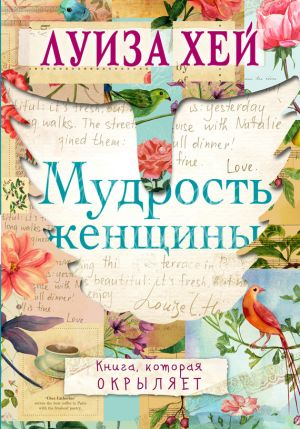 обложка книги Мудрость женщины автора Луиза Хей