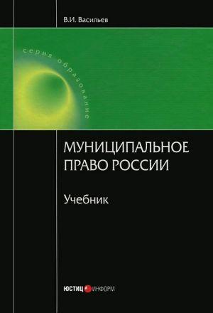 обложка книги Муниципальное право России автора Всеволод Васильев