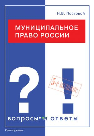 обложка книги Муниципальное право России. Вопросы и ответы автора Николай Постовой