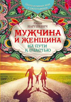 обложка книги Мужчина и женщина. На пути к счастью автора Руслан Нарушевич