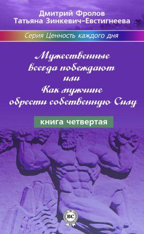обложка книги Мужественные всегда побеждают, или Как мужчине обрести собственную Силу автора Татьяна Зинкевич-Евстигнеева