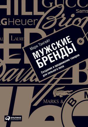 обложка книги Мужские бренды. Создание и продвижение товаров для сильного пола автора Марк Тангейт