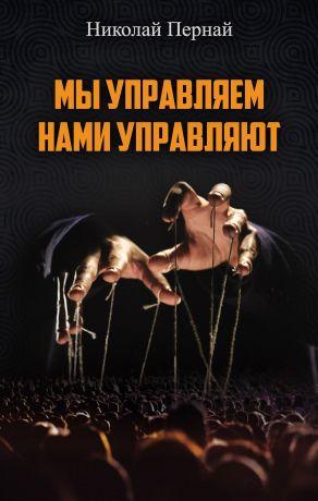 обложка книги Мы управляем, нами управляют автора Николай Пернай