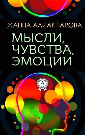 обложка книги Мысли, чувства, эмоции автора Жанна Алиакпарова