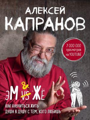 обложка книги МЖ. Как научиться жить душа в душу с тем, кого любишь автора Алексей Капранов