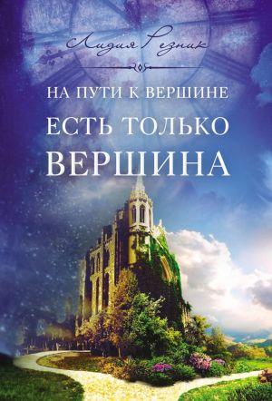 обложка книги На пути к вершине есть только вершина автора Лидия Резник