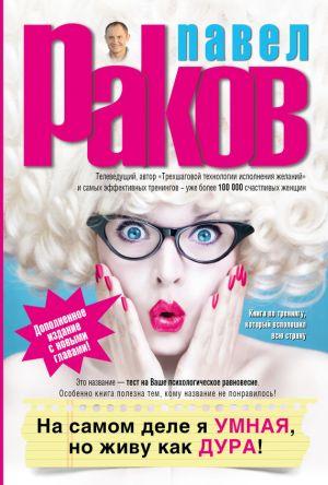 обложка книги На самом деле я умная, но живу как дура! автора Павел Раков