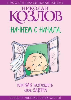 обложка книги Начнем сначала, или Как разглядеть свое Завтра автора Николай Козлов