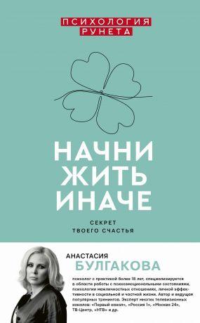 обложка книги Начни жить иначе автора Анастасия Булгакова
