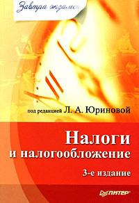 обложка книги Налоги и налогообложение автора  Коллектив авторов