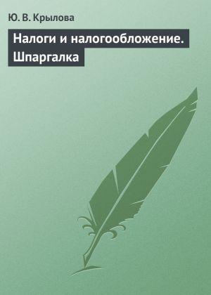 обложка книги Налоги и налогообложение. Шпаргалка автора Юлия Крылова