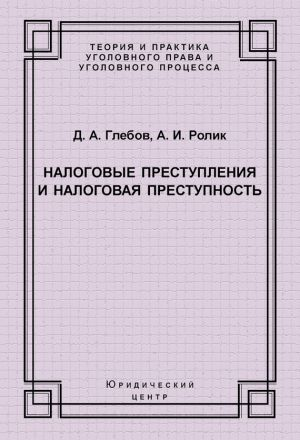 обложка книги Налоговые преступления и налоговая преступность автора Денис Глебов