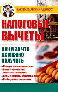обложка книги Налоговые вычеты. Как и за что их можно получить автора Дмитрий Бачурин