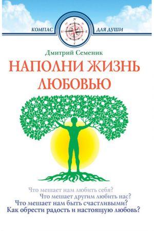 обложка книги Наполни жизнь любовью автора Дмитрий Семеник