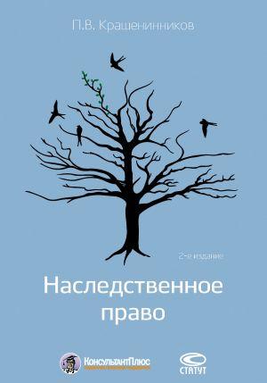 обложка книги Наследственное право автора Павел Крашенинников
